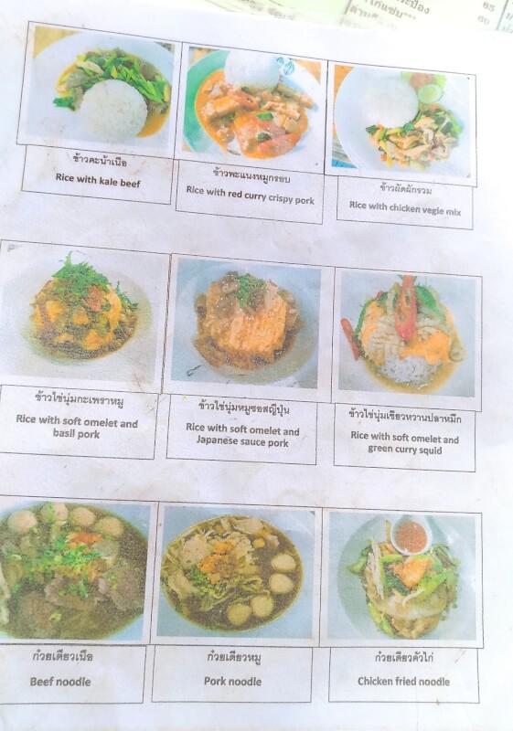 オムライス風ガパオがおいしいローカルご飯屋さんครัวเชฟรัญชน์