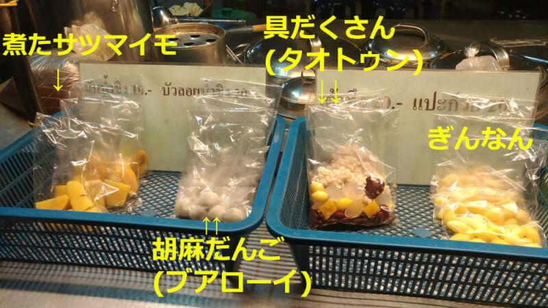 ブアローイ・タオトゥン | 豆乳・生姜の温かくて美味しいタイスイーツ