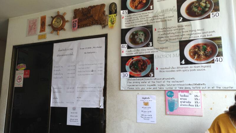 チェンマイで人気のカオソーイメーサイ