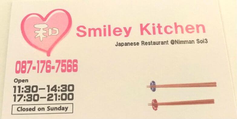 定食・お弁当が美味しいスマイリー キッチン