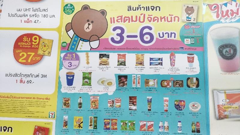 タイのセブンイレブンでもらえる切手シールの使い方・使用期間2018
