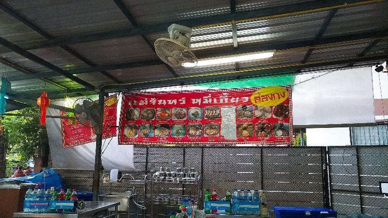 珍婆婆香港美食店 | チェンマイ